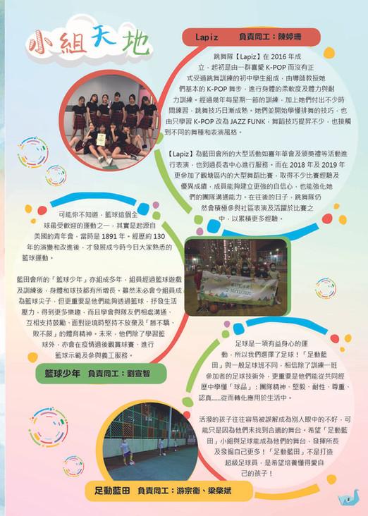 藍田會所2021年1-4月_p.jpg