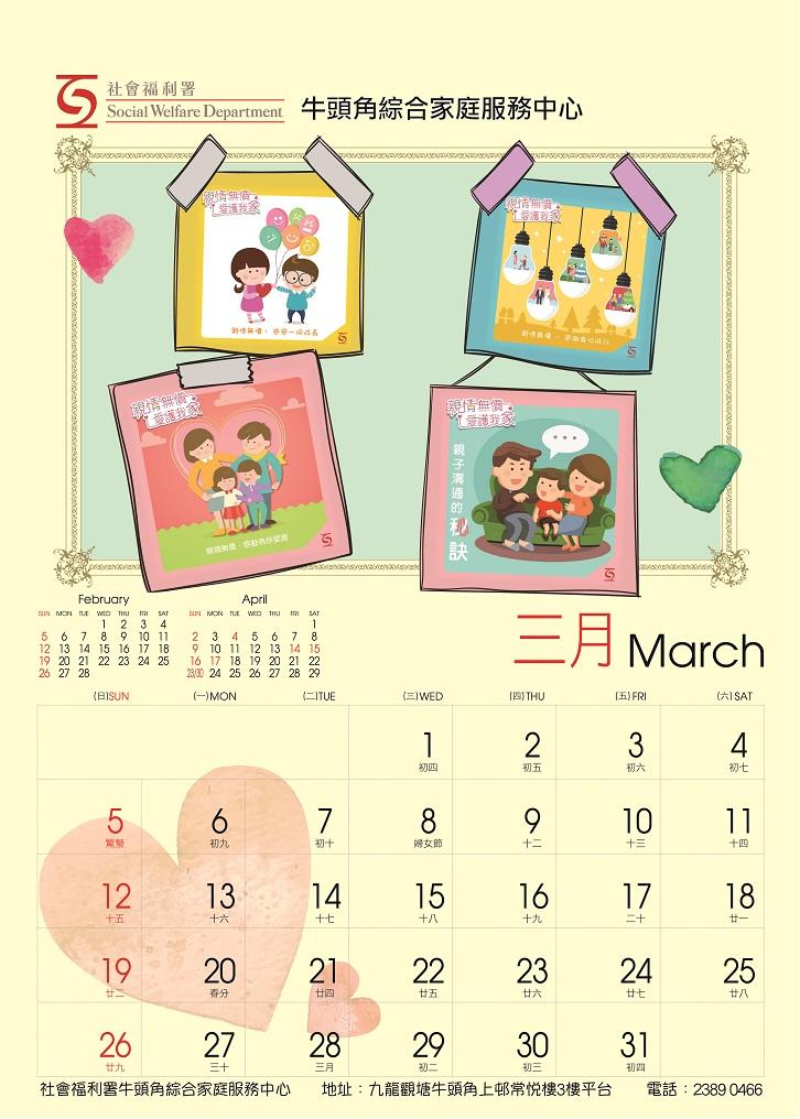 月曆sample12