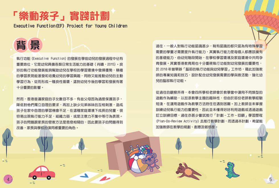 家庭遊戲小寶盒_印刷版2.jpg