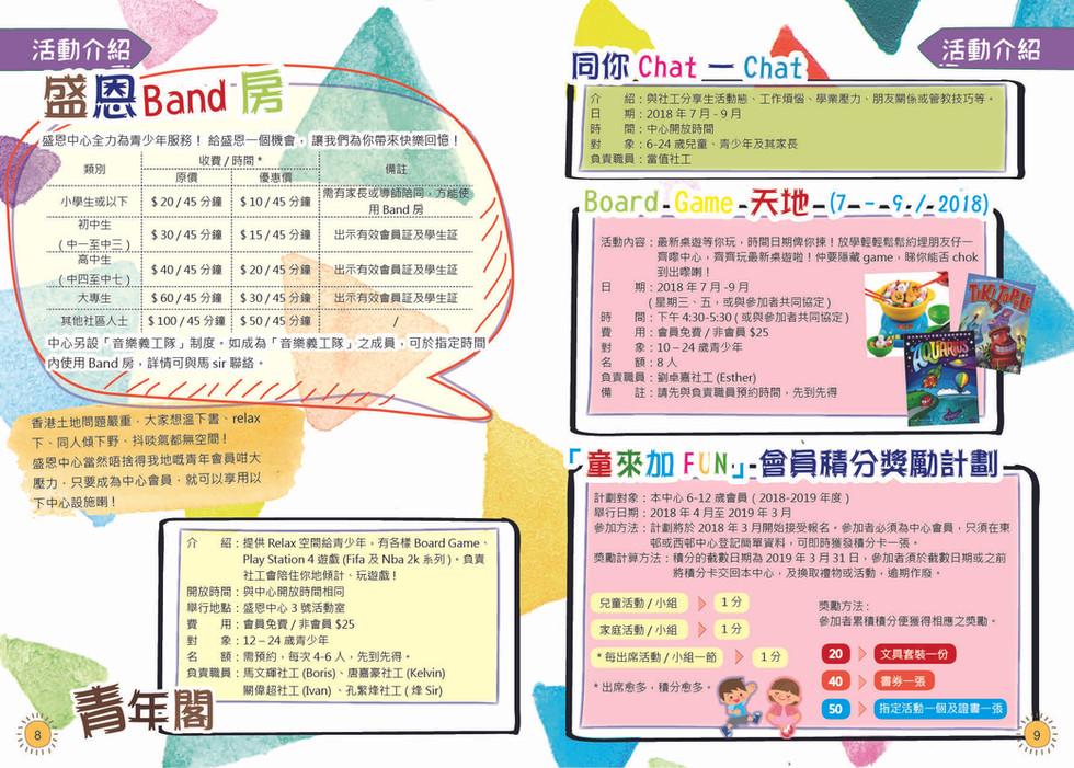 葵盛暑期季刊PRINT2.jpg