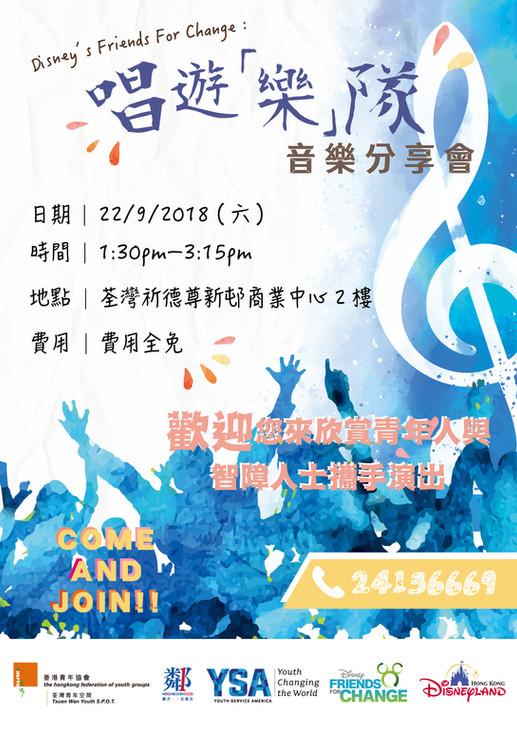 TW青協遊「樂」隊 (音樂分享會)v3.jpg