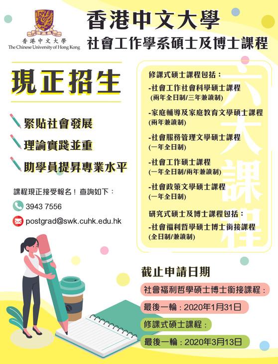 中文大學社會工作學系碩士及博士課程-magazine_p.1-version4.