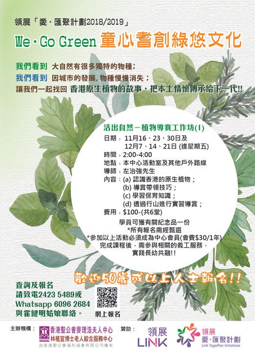 WeGoGreen Poster2導賞_v5-01.jpg