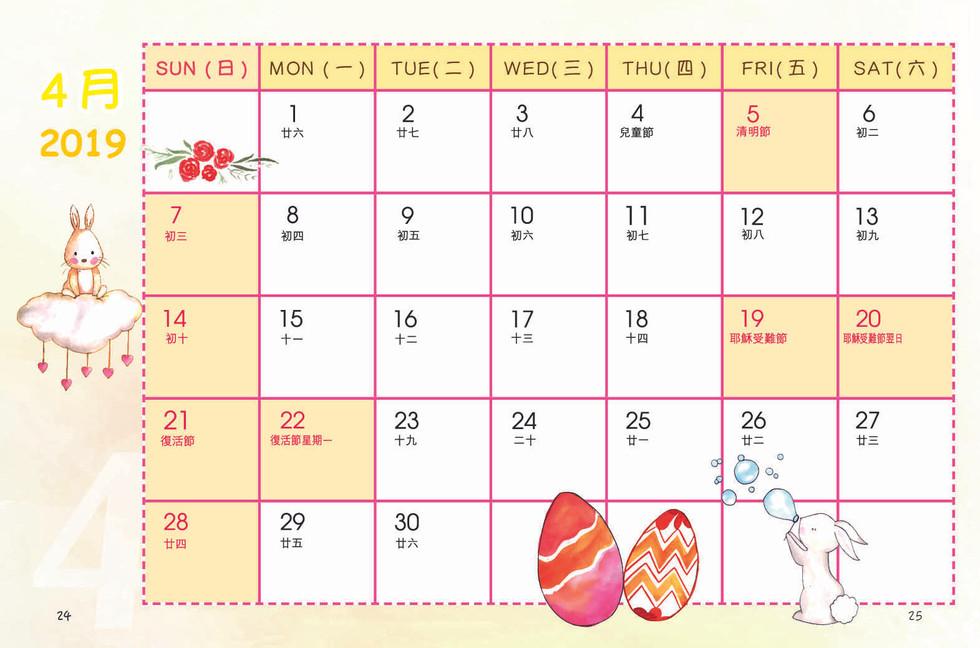 明愛安老服務2019年曆p.1-52_印刷版4.jpg