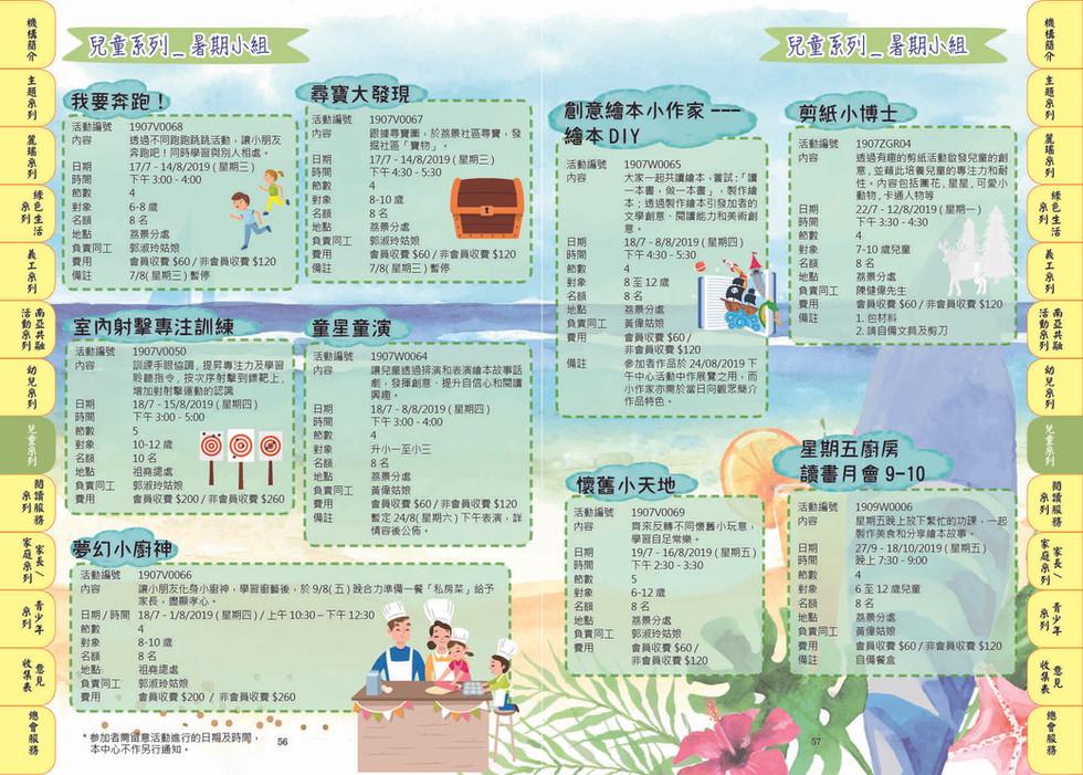 南葵涌BGCA-201907-10 網上版.jpg