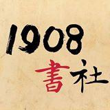 1908書社