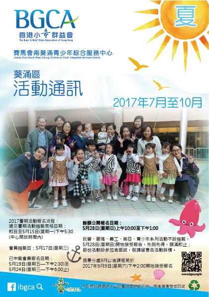 BGCA南葵涌7-10月通訊封面