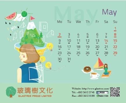月曆sample3