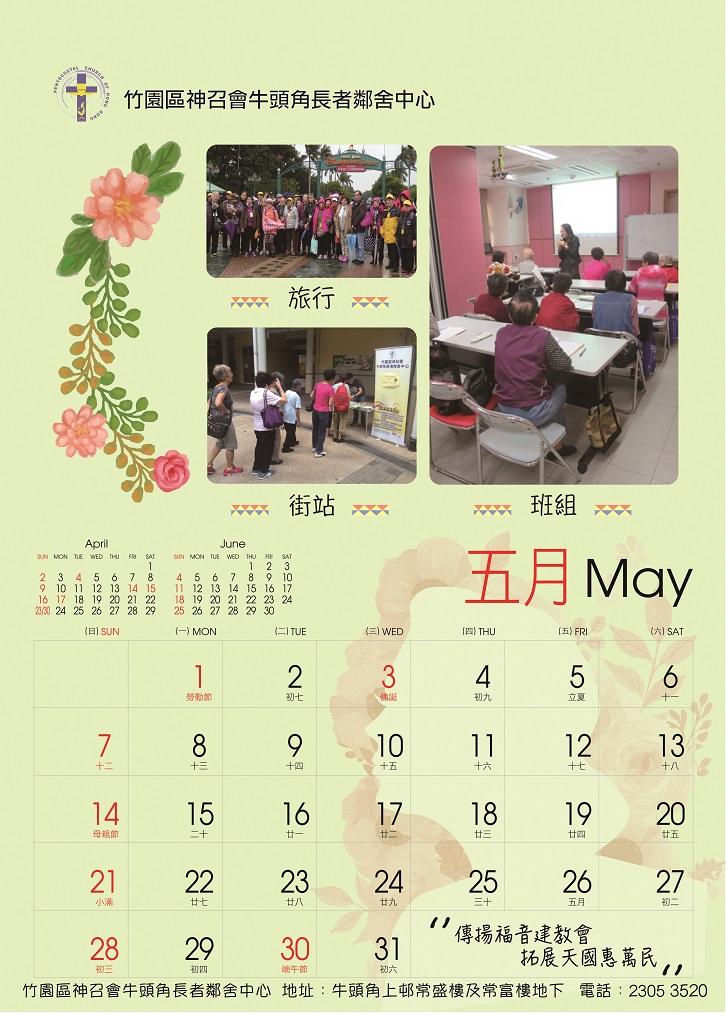 月曆sample13