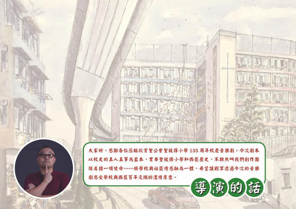 《廣發記士多》場刊_v1.jpg