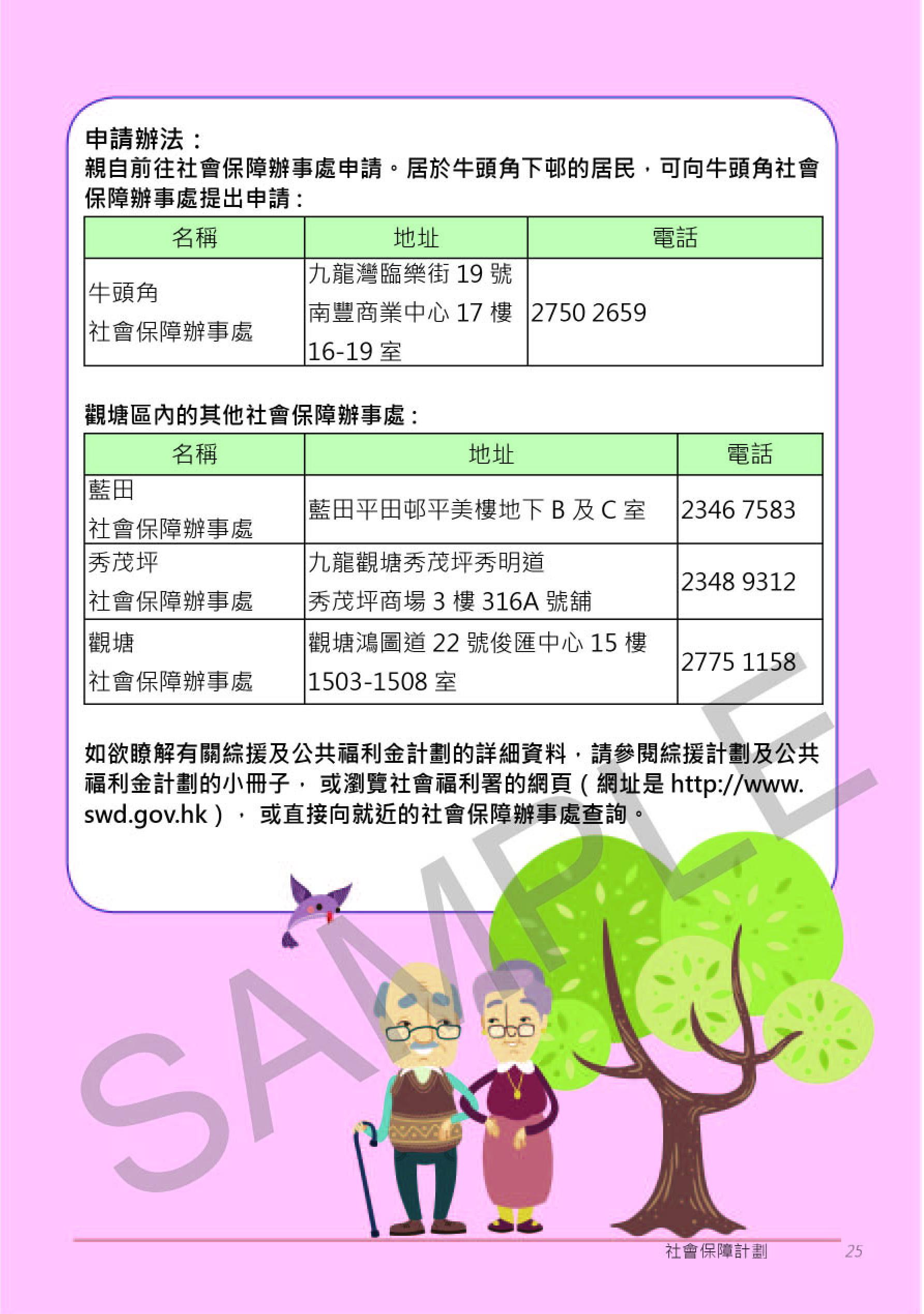 黃頁sample5