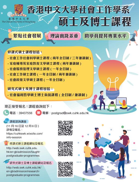 中文大學社會工作學系碩士及博士課程-poster-version5.jpg
