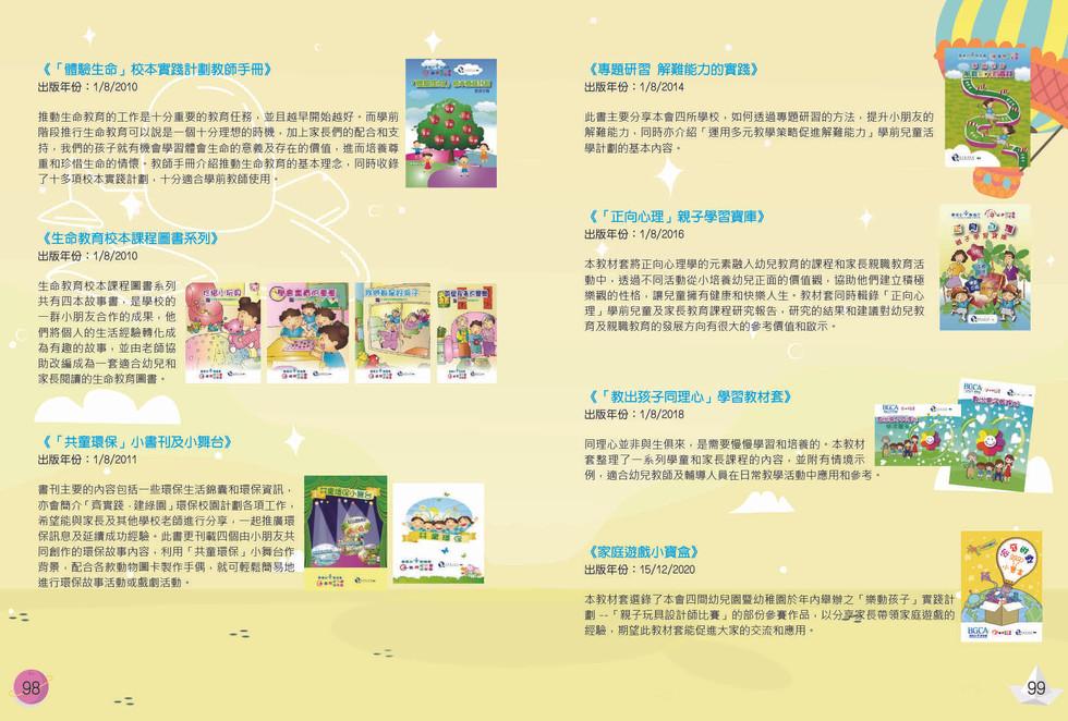 家庭遊戲小寶盒_印刷版6.jpg