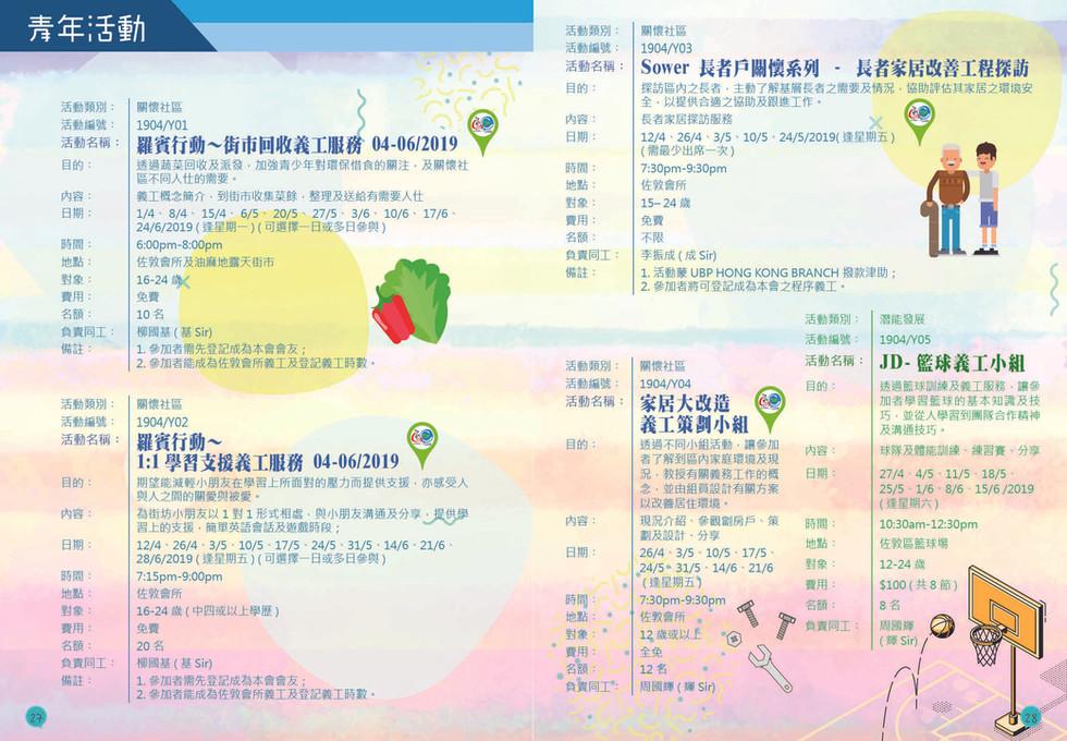 YMCA佐敦-2019年4-6月通訊_Final2.jpg
