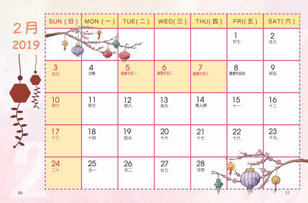 明愛安老服務2019年曆p.1-52_印刷版2.jpg