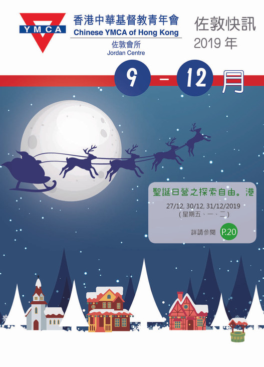 YMCA佐敦-2019年9-12月通訊_print.jpg