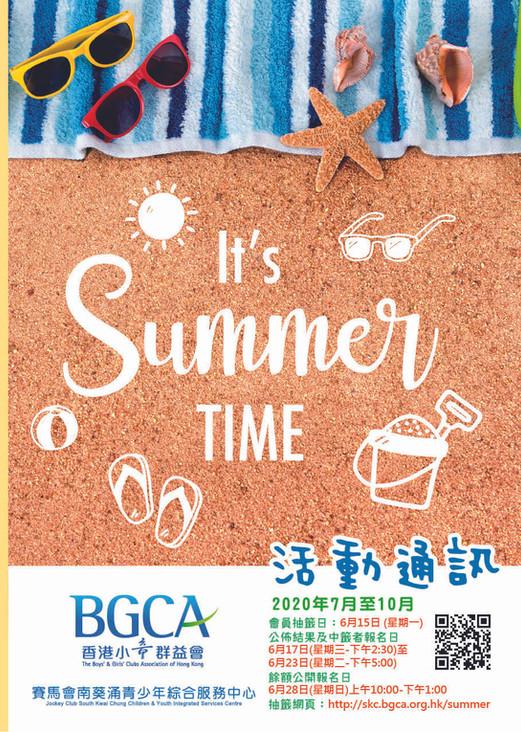 南葵涌BGCA-202007-10_網上版封面.jpg