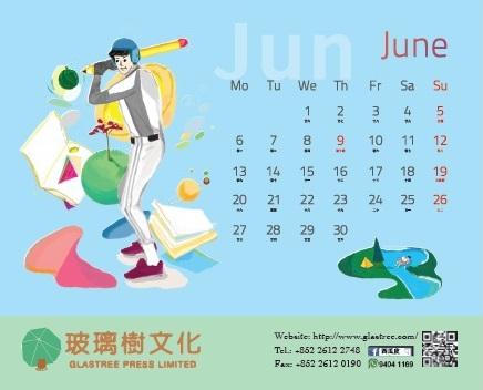 月曆sample4
