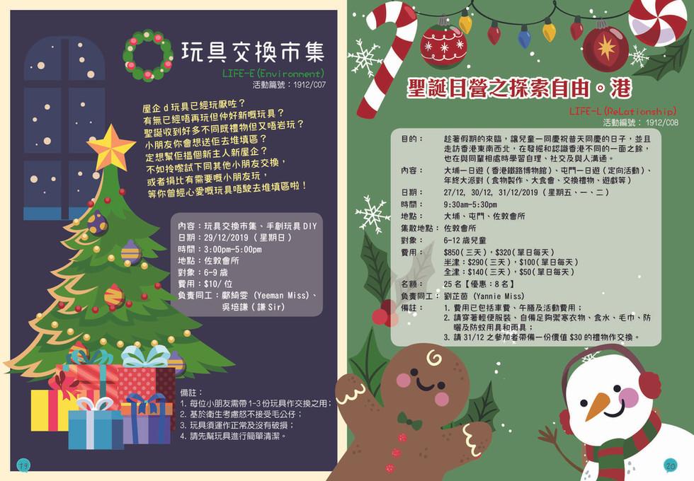 YMCA佐敦-2019年9-12月通訊_print4.jpg