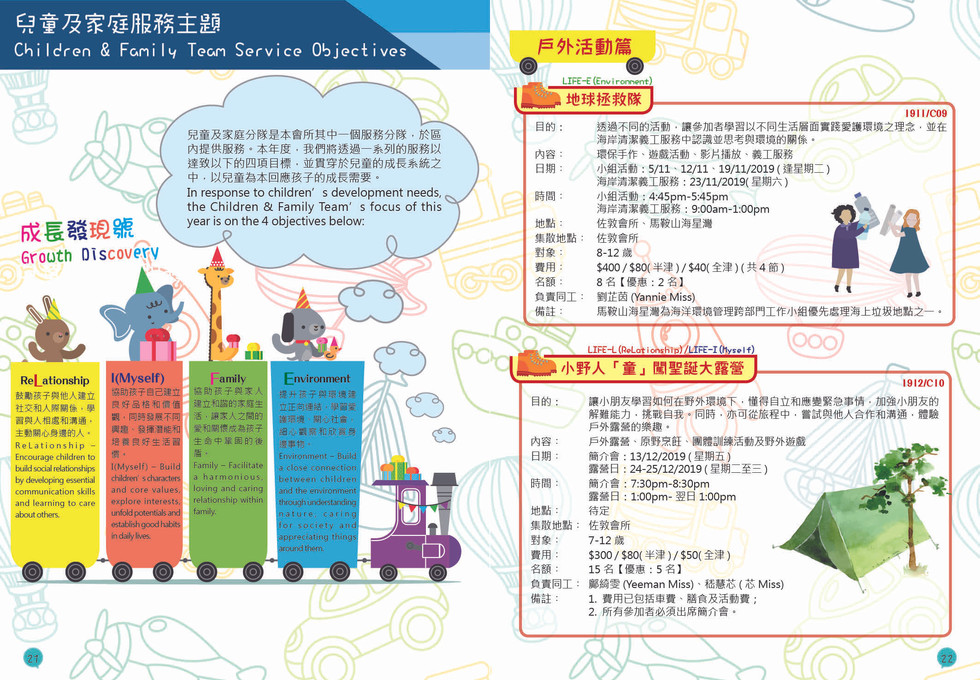 YMCA佐敦-2019年9-12月通訊_print5.jpg