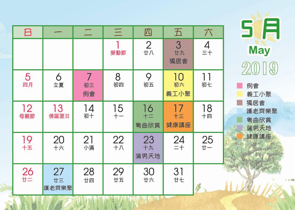 預防認知障礙症資訊年曆-4-3月印刷版22.jpg