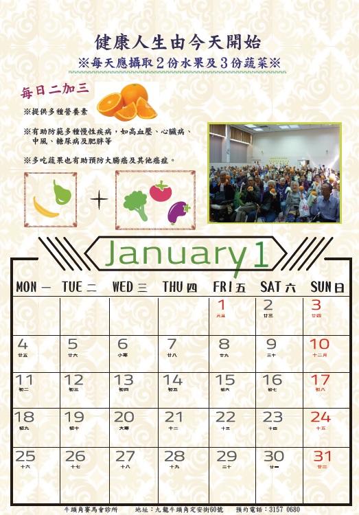 月曆sample1
