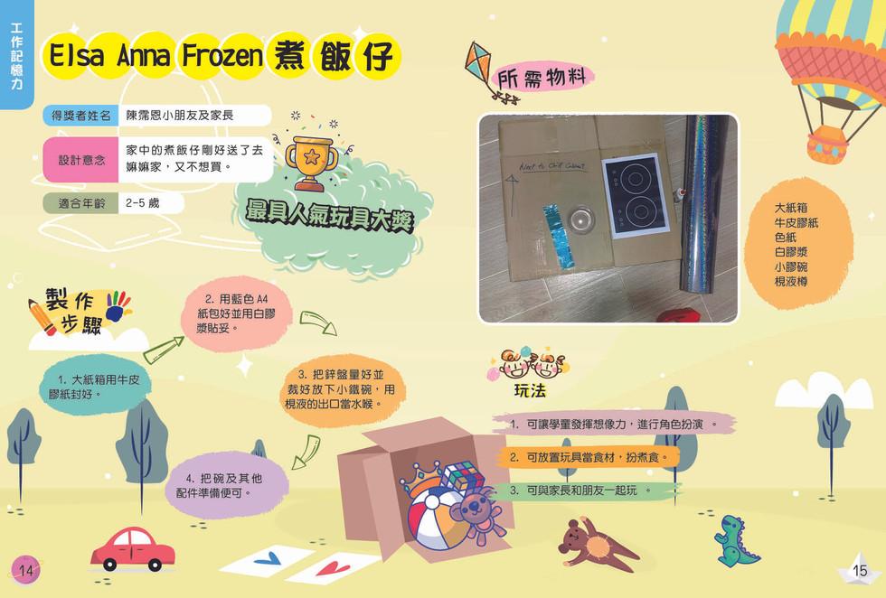 家庭遊戲小寶盒_印刷版3.jpg