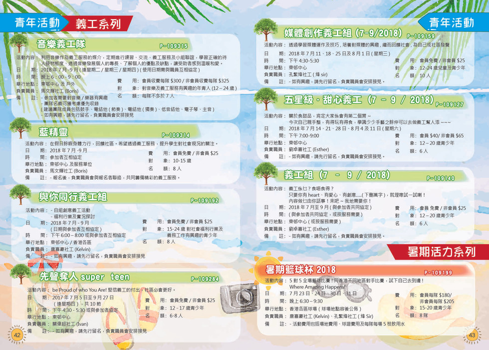 葵盛暑期季刊PRINT5.jpg