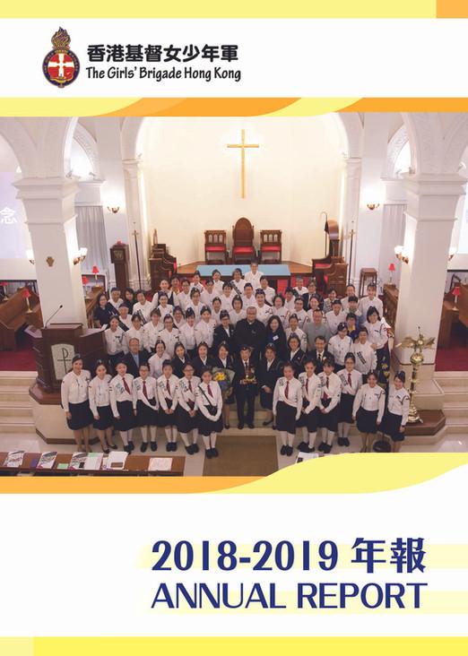 基督女少年軍2019年報_印刷版.jpg