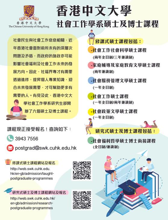 中文大學社會工作學系碩士及博士課程-magazine_p.2-version5.