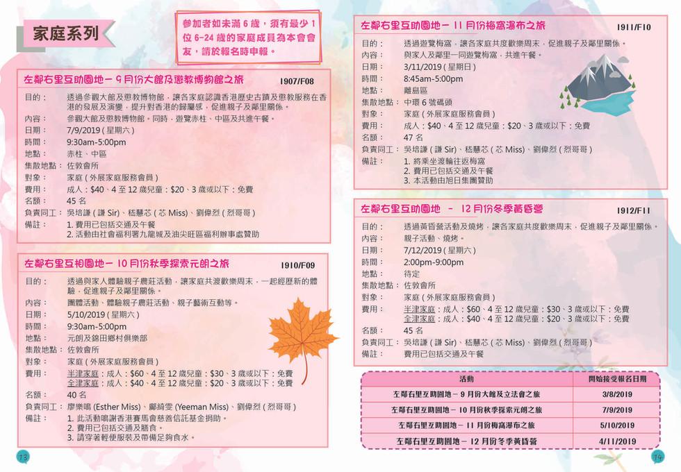 YMCA佐敦-2019年9-12月通訊_print3.jpg