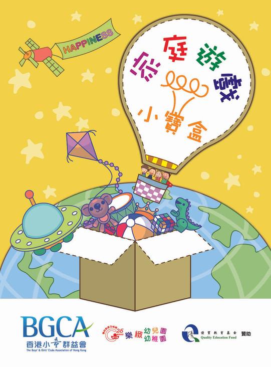 家庭遊戲小寶盒_印刷版.jpg