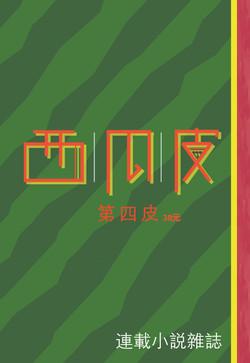 第四期封面(細圖)
