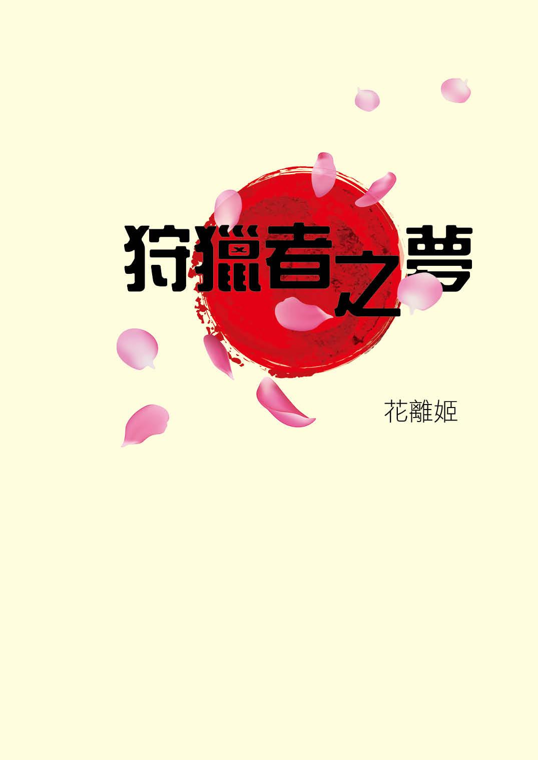 story_012