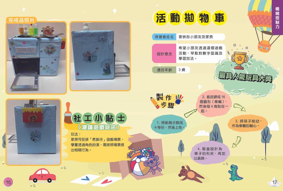 家庭遊戲小寶盒_印刷版4.jpg