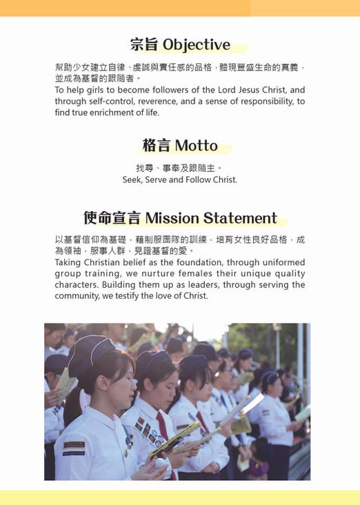 基督女少年軍2019年報_印刷版2.jpg