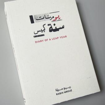 2017 : Une sélection de livre