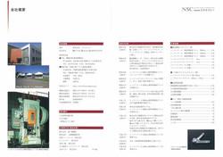 エヌエスシーのアルミ鍛造 カタログ-3