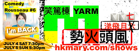 6 棟篤笑 poster revised.PNG