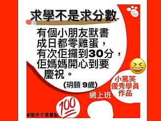 玥頤-求學不是求分數.PNG