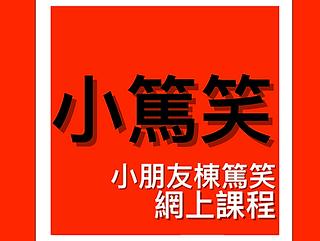 小篤笑as 笑話卡card.PNG