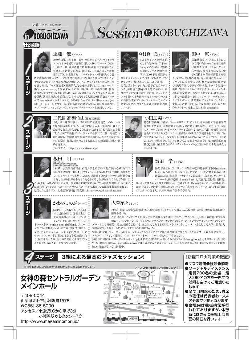 JAZZチラシ_裏面_最終-1.jpg