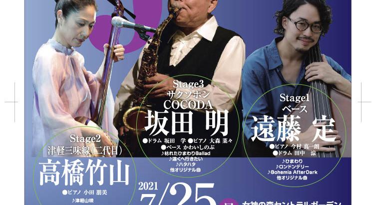 2021 Jazzセッション in Kobuchiwawa