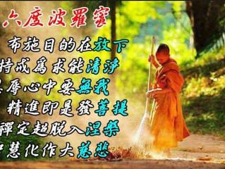 Spring, 2018 ● 六度波羅蜜~ 大乘佛教
