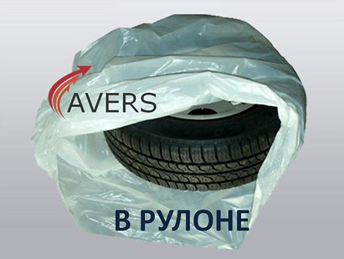 Пакеты для колес, 1100х1100 (250шт.)