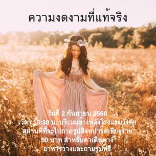 Thailand's Next Top Models