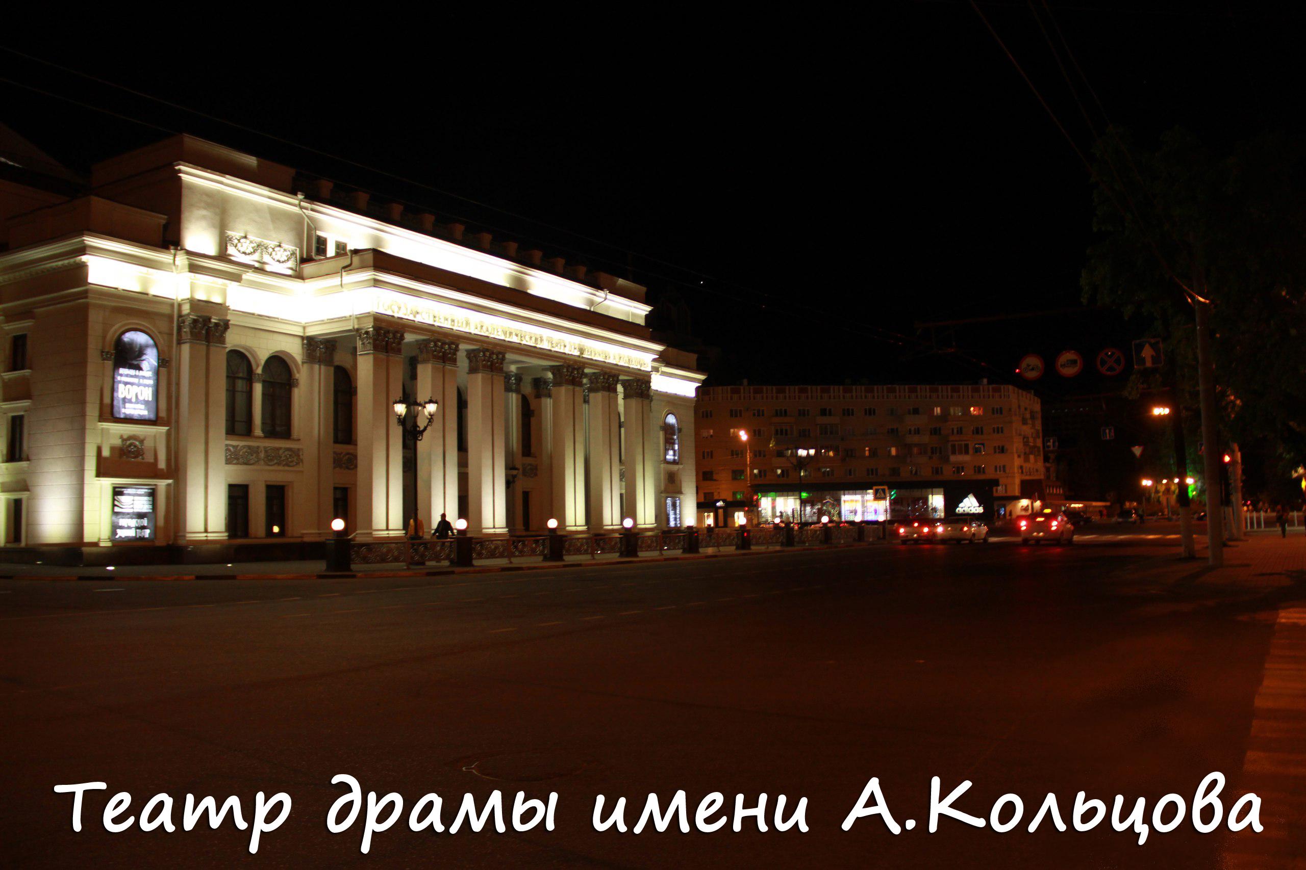 Театр драмы имени А.Кольцова