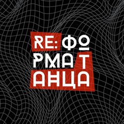 Re:ФОРМА ТАНЦА