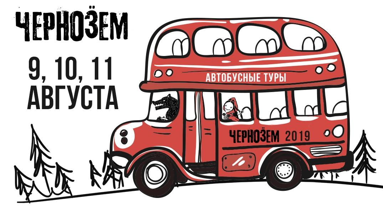 """Рок-фестиваль """"Чернозем"""""""