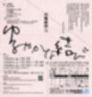 yuruyaka_ura.jpg